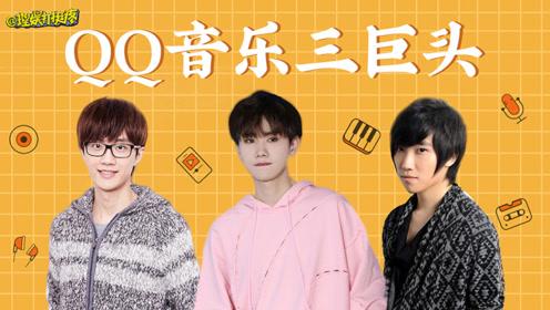 """曾经承包QQ音乐的""""三巨头"""" 难道只剩汪苏泷了?"""