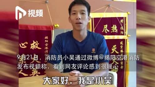 揭阳救援现场被热晕消防员身体恢复感谢网友!称起初担心父母看见