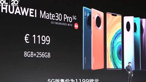 90秒看完华为Mate30系列全球发布会