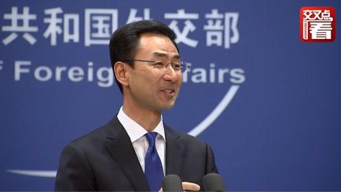 基里巴斯将与中国复交?耿爽微微一笑:该来的早晚会来