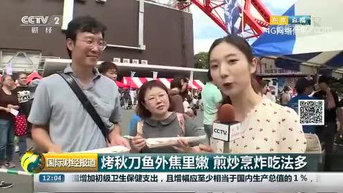 东京举办秋刀鱼节,摊位长近十米 ,三千多条烤秋刀鱼免费吃