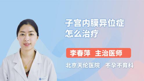 子宫内膜异位症患者该如何选择治疗?