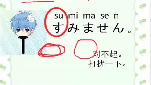 如何快速有效地学习日语五十音4