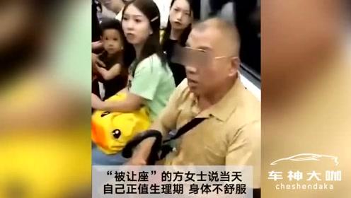 老人地铁强迫女孩让座被拒:我打死你!