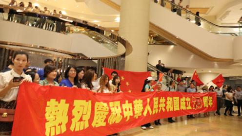 香港再次响起国歌!市民太古广场齐唱国歌庆祝新中国成立70周年