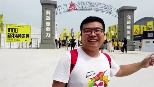 马云退休之际办的造物节有啥新鲜事(上)