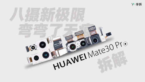 【享拆】Mate 30 Pro 拆解:八摄新极限,弯弯了无痕