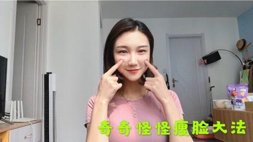 最最最搞笑日本瘦脸法,好玩又有效!这些动作真的是大写的佩服