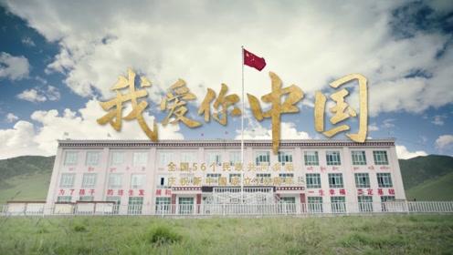 我爱你中国!