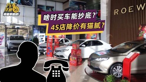 啥时候买车能抄底?独家探访:4S店降价背后的秘密!