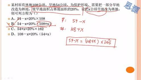 初中数学列方程,等量关系怎么确定呢?几个注意点要知道