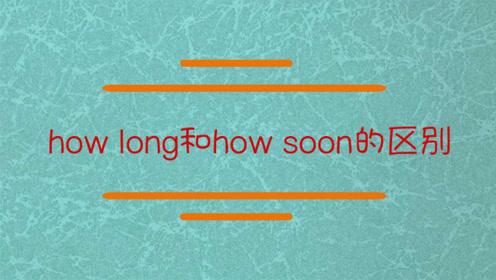 How long和how soon的区别是?