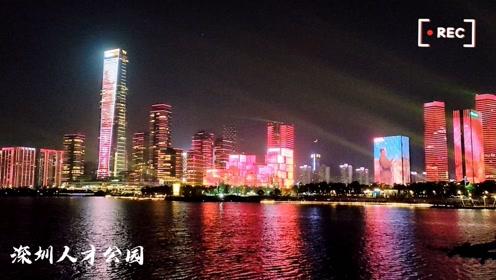 国庆节深圳人才公园的网红灯光秀