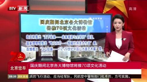 国庆期间北京各大博物馆将推70项文化活动