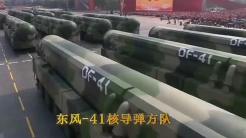 90秒看完大阅兵装备部队:覆盖全球的东风41登场 谁与争锋!