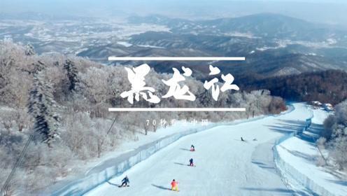 老铁,来黑龙江玩雪!