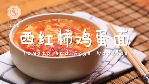 元气满满的西红柿鸡蛋面,10分钟快手暖心早餐!