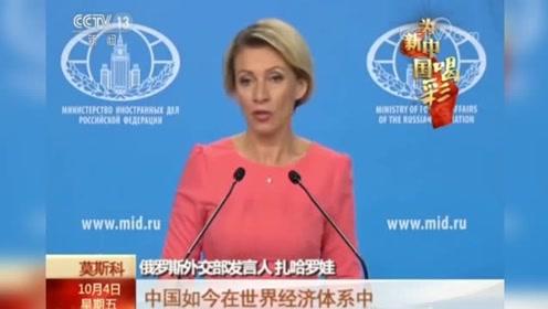俄罗斯外交部发言人用中文祝贺新中国成立70周年