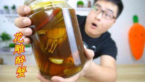 小伙用48小时自制花雕醉蟹,吃的满嘴流油真得劲!最成功的一期