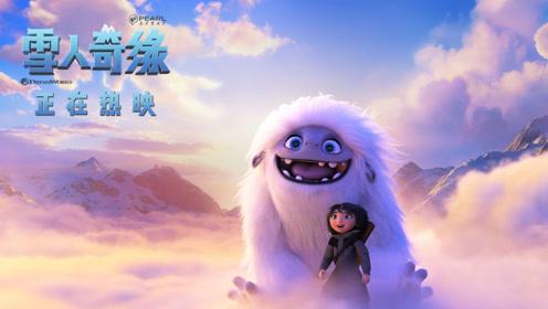 《雪人奇缘》海外口碑特辑 中国好山好水好故事,花式圈粉歪果仁