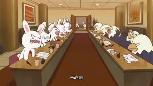 那兔:兔子鹰酱谈判,摔杯为号,开始了火拼