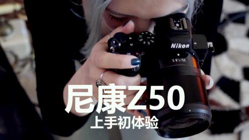 尼康Z50上手实拍体验(中文)
