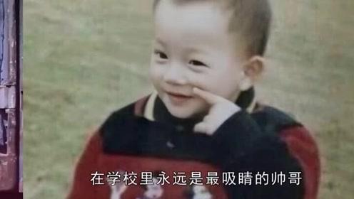 从小帅到大!许凯小时候照片曝光,永远是最吸睛的帅哥