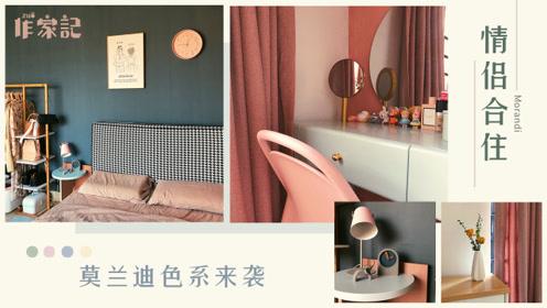 【作家记】情侣合租房出租屋改造 莫兰迪色系的美好