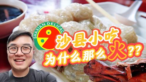 沙县小吃开遍全国,它凭啥?本地人揭秘!