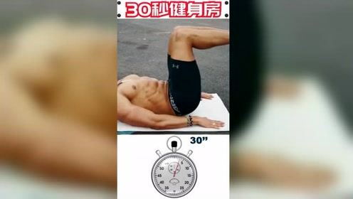 打造八块腹肌,不可或缺的动作
