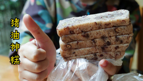 苏州最神奇小吃,大爷20年猪油做糕!一天就卖15个,开门抢光