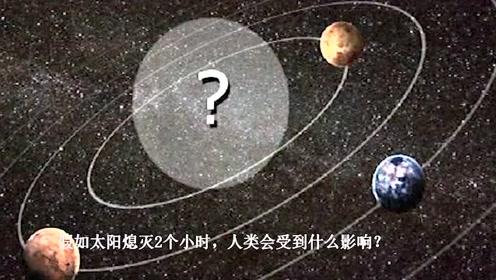 假如太阳熄灭2个小时,人类会受到什么影响?科学家给出答案!