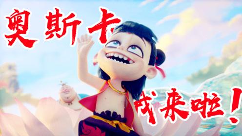 《哪吒之魔童降世》冲击奥斯卡金像奖,中国国漫要逆天了!
