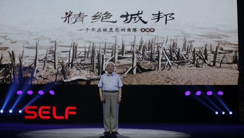 王炳华:丝绸之路上的精绝城邦