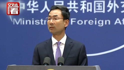 联合国遇十年最严重财政危机 中国外交部点名批评美国:该缴费了!