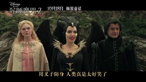 """《沉睡魔咒2》谁能登顶""""暗黑界扛把子""""?"""