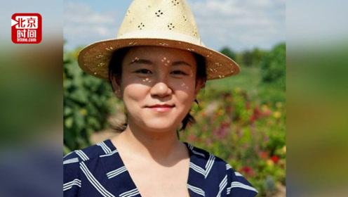 28岁中国女子在美国家中离奇失踪 最后目击者为其美国丈夫