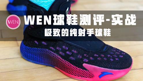 五百多块这价位里你能买到最好的射手球鞋,安踏KT5实战长测
