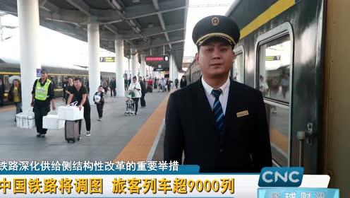 2019年10月11日 环球财讯(字幕版)