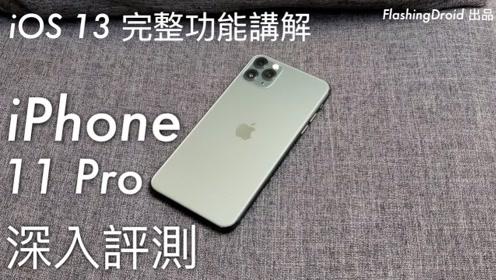 iPhone 11 Pro深度评测,iOS 13完整功能讲解