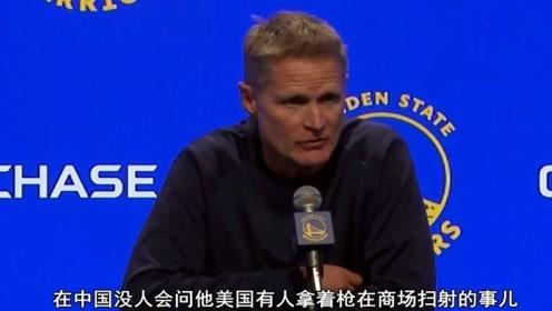 科尔这样评价NBA事件:在中国没人会追问我们美国枪击案问题
