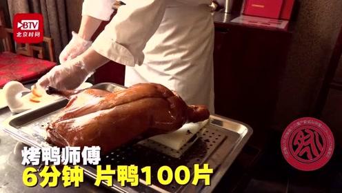 """徒手试火 600年风骚技艺焖出""""非遗鸭"""""""