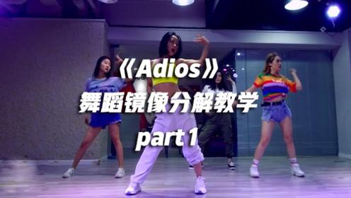 YUNA《Adios》舞蹈镜像分解教学part1,性感撩人
