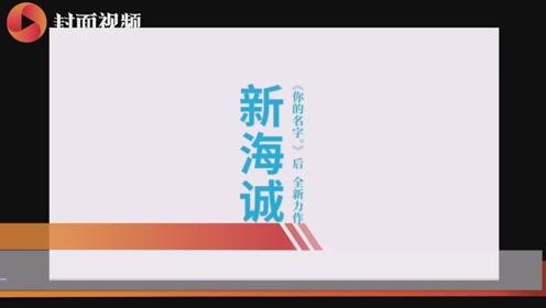 """日本和中国都拿动画片""""申奥"""",新海诚新片《天气之子》内地定档"""