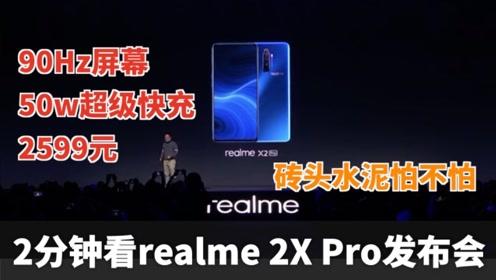 科技美学直播 2分钟发布会 realme X2 Pro 骁龙855+