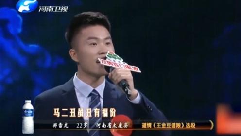 河南小伙演唱《王金豆借粮》,超有韵味,稀有剧种就是好听