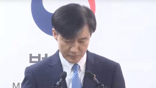 重磅!韩国法务部长曹国宣布辞职 其腐败丑闻使文在寅陷执政危机