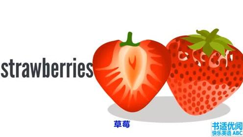 快乐英语果园草莓蓝莓黑莓它们都有什么共同特点呢英语单词学习