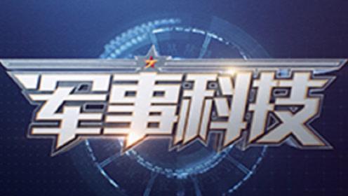 """《军事科技》20191009 战斗机的""""武林绝学""""——过失速机动"""