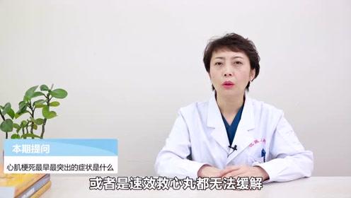 心肌梗死最早最突出的症状是什么?